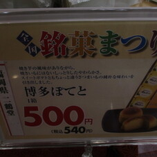 博多ポテト 500円(税抜)