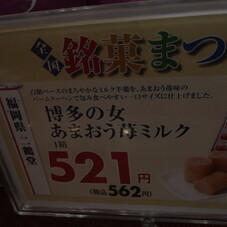 博多の女 あまおう苺ミルク 521円(税抜)