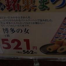 博多の女 521円(税抜)
