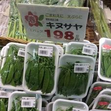 キヌサヤ 198円(税抜)