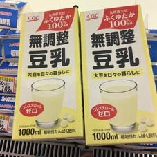 無調整豆乳 168円(税抜)