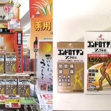 コンドロイチンZS 4,998円