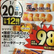 菓子パン厳選3品 98円(税抜)
