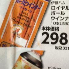 ロイヤルポールウィンナー 298円(税抜)