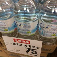 奥大山天然水 75円(税抜)