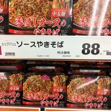 ソース焼きそば 88円(税抜)