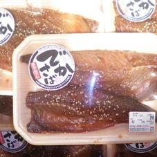 さばみりん 398円(税抜)