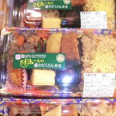 伊~もの盛りだくさん弁当 458円(税抜)