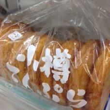 小樽てんぷら 178円(税抜)