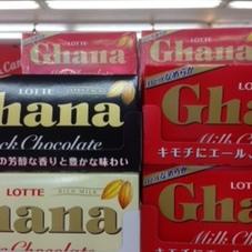 ガーナチョコレート 85円(税抜)