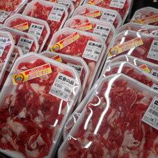 牛お徳用切り落とし 1,280円(税抜)