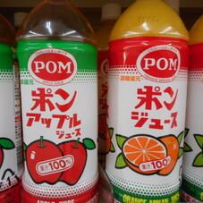 ポン100%ジュース 各種 158円(税抜)