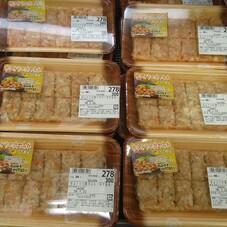 松山どりの鶏つみれ(ゆず風味) 278円(税抜)