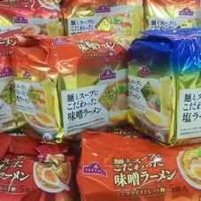 麺とスープにこだわったラーメン(各種) 248円(税抜)