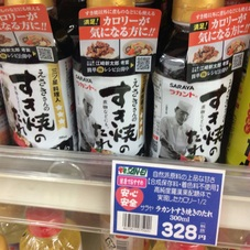 三ツ星料理人えさきさんのすき焼きのたれ 328円(税抜)