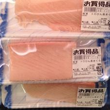解凍トロびんちょう 198円(税抜)