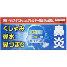 鼻炎薬Aクニヒロ 798円(税抜)
