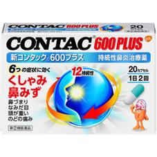 新コンタック600プラス 1,180円(税抜)