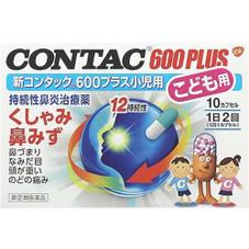 新コンタック600プラス小児用 880円(税抜)