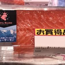 生アトランティックサーモン(養殖)刺身用 358円(税抜)