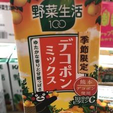 野菜生活100 デコポンミックス 78円(税抜)
