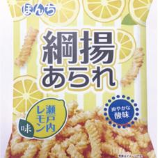 綱揚あられ 瀬戸内レモン味 87円(税抜)