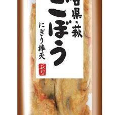 にぎり棒天 ごぼう 87円(税抜)