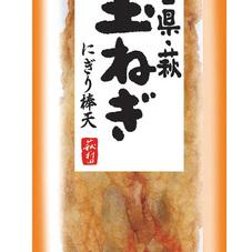 にぎり棒天 玉ねぎ 87円(税抜)
