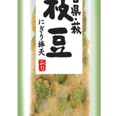 にぎり棒天 枝豆 87円(税抜)