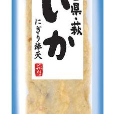 にぎり棒天 いか 87円(税抜)