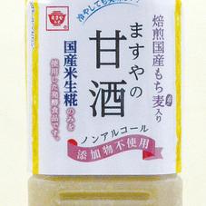 もち麦入り甘酒 497円(税抜)