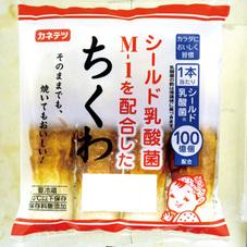 シールド乳酸菌M-1を配合したちくわ 87円(税抜)
