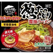 お水がいらないねぎたっぷりラーメン 237円(税抜)