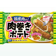 肉巻ポテト 177円(税抜)
