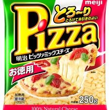 徳用ピッツァミックスチーズ 268円(税抜)