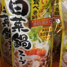 白菜鍋スープ 298円(税抜)