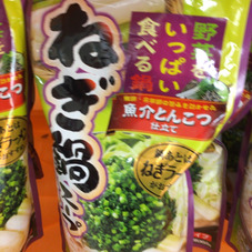 ねぎ鍋スープ 298円(税抜)