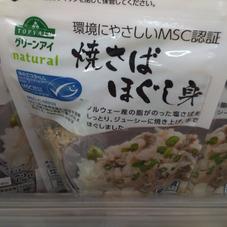 焼きさばほぐし身 198円(税抜)