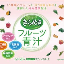 きらめきフルーツ青汁 498円(税抜)