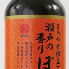 瀬戸の香りぽん酢 198円(税抜)