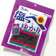 塩っぺ&ゆかり 198円(税抜)