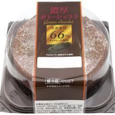濃厚ガトーショコラ(期間限定商品) 498円(税抜)