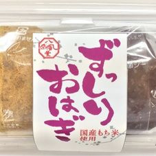 ずっしり おはぎ 178円(税抜)