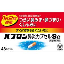 パブロン鼻炎カプセルSα 1,480円(税抜)