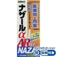 ナザールαAR0.1% 1,780円(税抜)