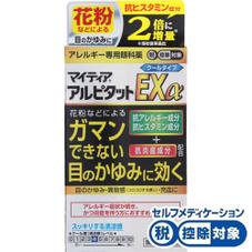 マイティアアルピタットEXα 1,800円(税抜)