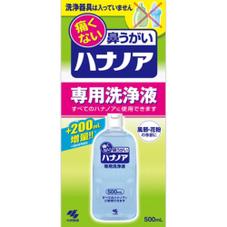 ハナノア専用洗浄液 748円(税抜)