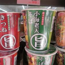 まる旨 小海老天そば・カレーうどん 89円(税抜)