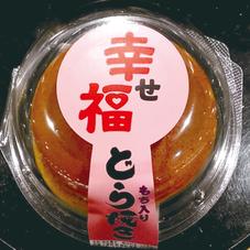 幸せ福餅入りどら焼き 158円(税抜)