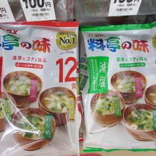 料亭の味 お徳用味噌汁(合わせ・減塩) 178円(税抜)